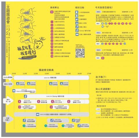 園遊會活動表.jpg